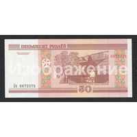 Беларусь 50 рублей 2000 года серия Пх