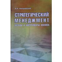 Стратегический менеджмент. Методы и инструменты анализа. А.А. Неправский. 2005