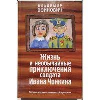 В. Войнович. Жизнь и необычайные приключения солдата Ивана Чонкина (полная версия)
