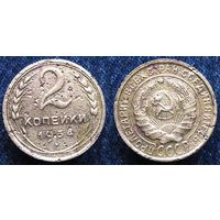 W: СССР 2 копейки 1934, герб - 6 лент (660)