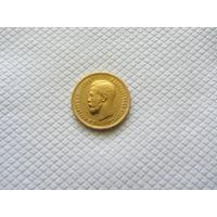 10 рублей 1899 г. ( Э.Б.)