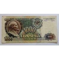 1000 рублей 1991г. СССР