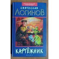 Святослав Логинов. Картежник (Юмористическая фантастика)