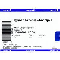Билет Беларусь - Болгария. Товарищеский матч 10.08.2011