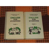 Английский для каждого -2 части