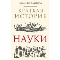Уильям Байнум. Краткая история науки
