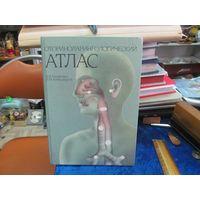 В.Я. Гапанович, В.М. Александров. Оториноларингологический атлас. 1989 г.