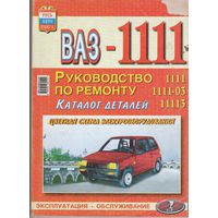 Руководство по эксплуатации и ремонту ВАЗ-1111
