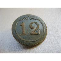 Пуговица В.А. # 12. Большая. 22 мм.
