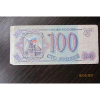 100 рублей 1993 ТХ