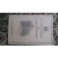 Электродуховка бытовая  А-356 . Паспорт .СССР 1984 г.