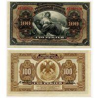 Россия (Приамурье) 100 рублей (образца 1918 года, S1249, aUNC)