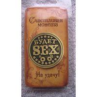 Счастливая монета на удачу БУДЕТ SEX, ОБЛОМ