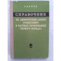 Э. Камке. Справочник по дифференциальным уравнениям в частных производных первого порядка.