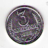 3 копейки 1988 год Белая