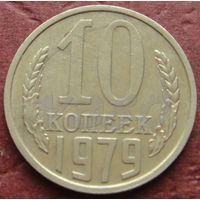 4231:  10 копеек 1979 СССР