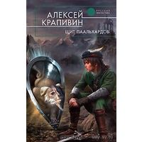 Щит Паальхардов.Алексей Крапивин