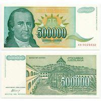 Югославия. 500 000 динаров (образца 1993 года, P131, UNC)