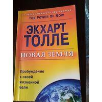 """Экхарт Толле """"Новая Земля"""""""