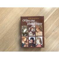 П.П. Муратов. Образы Италии. В 3-х томах (В 1 книге)