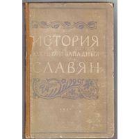 История южных и западных славян. /Под ред. Никитина С./ 1957г.