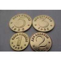 Набор монет 1,2,3,5 копеек 1926 год -Бронза -В БЛЕСКЕ