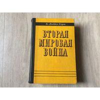 """Б. Лиддел Гарт """"Вторая мировая война"""""""