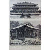 Китайская резиденция въ Кантоне.  19 век. 25х17 см.