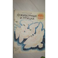 О животных и птицах. Рассказы для детей. Лев Толстой. Художник Андрей Брей\2