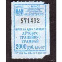 Билет на автобус-троллейбус-трамва й. 2000 руб. Продажа кондуктором (Серия МА-07; МБ-02, 05 и 06)