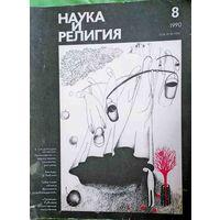 "Журнал ""Наука и религия"", No08, 1990 год"