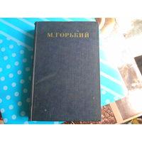 М.Горький.Собрание сочинений в 30 томах, том 17.Рассказы,очерки,воспоминания.1952 год.
