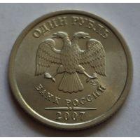 1 рубль 2007 г. СПМД