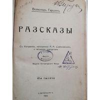 Рассказы ( разсказы) Всеволод Гаршин 1912