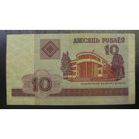 10 рублей ( выпуск 2000 ), серия ТА