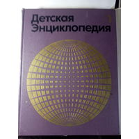 Детская энциклопедия.1 Земля.1971 г.