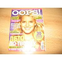 Журнал OOps