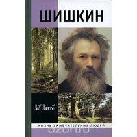 Анисов. Шишкин