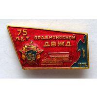 1972 г. 75 лет орденоносной ДВЖД