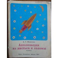 С 1 рубля . Старый советский набор  для ваших деток по аппликации