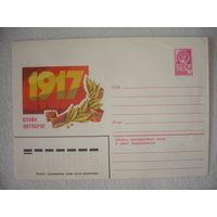 Конверт 1980г Слава Октябрю!(чистый)