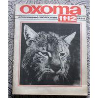 Охота и охотничье хозяйство. номер 11-12 1992