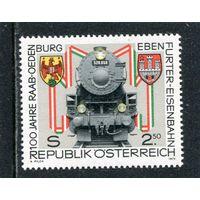 Австрия. 100 лет железной дороге с Рааб