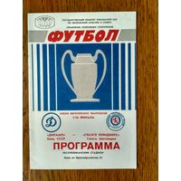 Динамо (Киев)-Глазго Рейнджерс (Шотландия)-1987