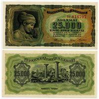 Греция. 25 000 драхм (образца 1943 года, P123a, aUNC)