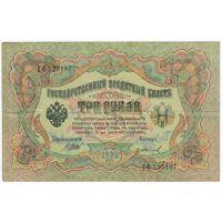 Россия, 3 рубля 1905 г., Шипов-Гр.Иванов