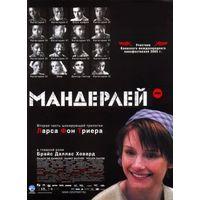 Фильмы: Мандерлей (Лицензия, DVD)