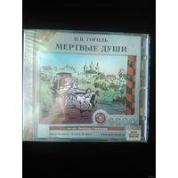 Аудиокнига Гоголь Н.В. Мертвые души - Ардис Mp3 (Лицензия)