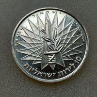 Израиль. 10 лир, 1967. Стена Плача