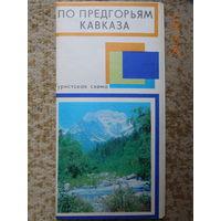Туристская схема По предгорьям Кавказа